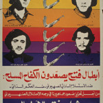 Heroic Revolutionaries of Fatah, 1979, by Hosni Radwan